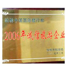 "Guilin CITS was awarded 2006 Faithful and Honest Tourism Enterprise"" height="