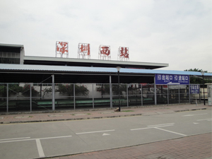Shenzhen West Railway Station