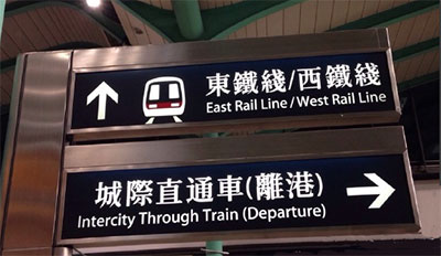 Sign of Rail Lines in Hung Hom Train Station