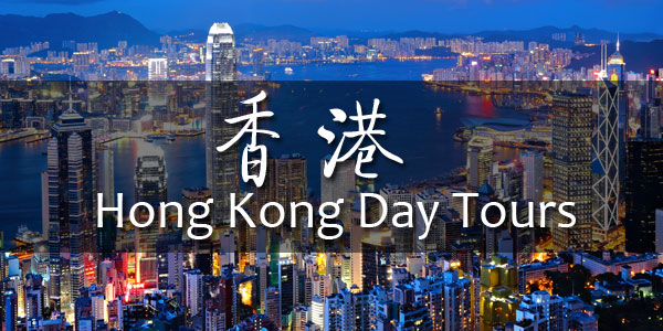 Hong Kong Day Tours