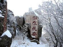 Mount Tai Winter Scenery