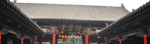 pingyao ancient houses