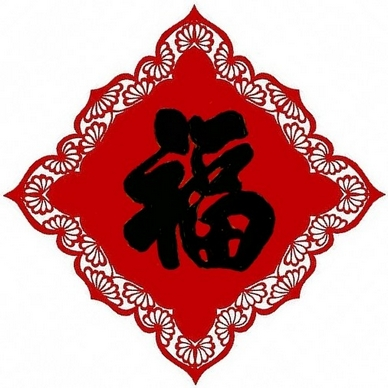 福Chinese New Year Paper Cutting