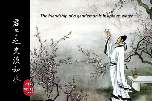 chinese quotes about friendship