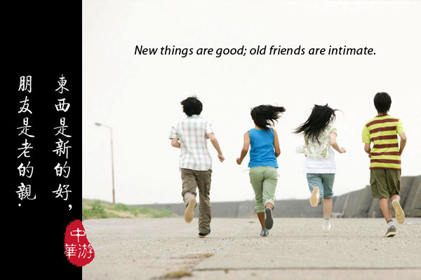 New things are good, old friends are intimate.