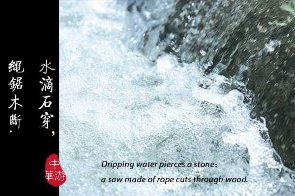 Dripping water pierces a stone: a saw made of rope cuts through wood.