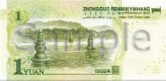 the other side of the 1 yuan note