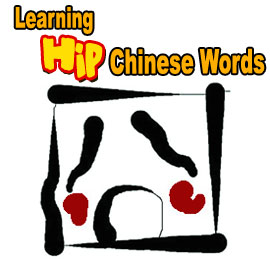 Learning hip Chinese words