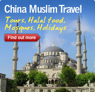 China Muslim Travel